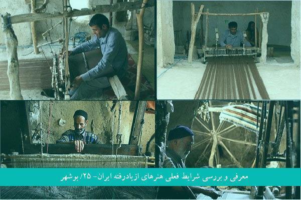 مرغوب ترین عبا کجا بافته می شود، چشم شیخ نشین ها به یک روستا
